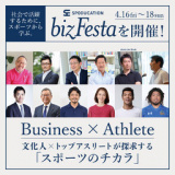SPODUCATION Biz Festa | SPODUCATION(スポデュケーション)