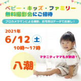 6/12 ☆八潮☆【無料】ベビー・キッズ・ファミリー撮影会♪