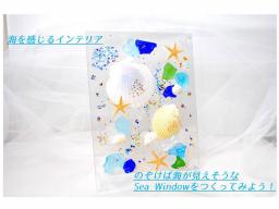 """海の窓 """"Sea Window""""づくり"""
