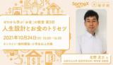 SpringX 超学校 ゼロから学ぶ「お金」の教室 人生設計とお金のトリセツ|ナレッジキャピタル超...