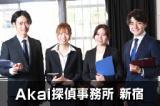 東京都内で探偵調査員の正社員・アルバイトを募集しています。