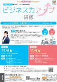 ビジネス力アップ研修 【入社2~3年目研修】