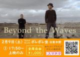 ドキュメンタリー映画『ビヨンド・ザ・ウェイブス』自主上映会(東中野)