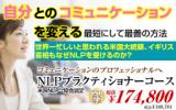 【早割9/5まで!締切9/22】10/6(日)東京/恵比寿NLPプラクティショナー日曜コース