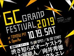 GCグランドフェスティバル 2019