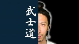 武士道ビジネスの始め方 ~面白きなき人生を面白く~