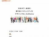 【オンライン説明会】シェア・コンシェルジュ/ママサポになるとどんなことが出来るの??
