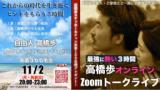 11/2(月・祝前)最強に熱い3時間! 高橋歩Zoomトークライブ 〜これからの時代を生き抜くヒン...