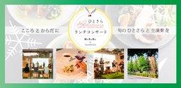 ひとさらランチクリスマスコンサート 弐 <4th dish>