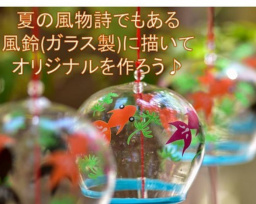 金魚の絵柄でおしゃれな風鈴を作ろう!