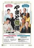 《やまと日本の至芸シリーズ》落語フェスタ やまと寄席~その六~ 輝きの会 芸術文化ホール ...