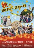 秋のホリデースクール「松ぼっくり合戦」2021