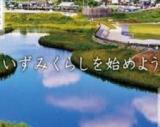横浜で叶えるスローライフ「#住むなら泉区~いずみ くらし~」