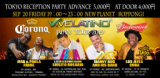 Vivelatino Japan Tour Artist Reception Party