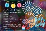 夏の夜を外国人ナビゲーターと楽しもう!☆Rooftop party★国際交流パーティー