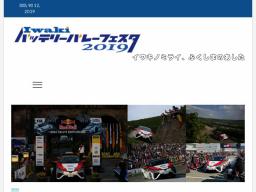 燃料電池自動車MIRAIラリーカー デモラン&同乗走行会 - いわきバッテリーバレーフェスタ2019