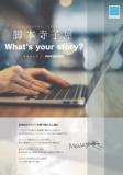【脚本寺子屋 ~What's your story?~ 】(募集〆切:3/10迄)