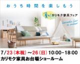 ★7/23(木祝)~26(日)カリモク家具・お台場ショールーム【夏のカリモク家具フェア】