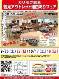 ★10/17(土)18(日)カリモク家具鶴見アウトレット【理由(ワケ)ありフェア】