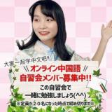 「オンライン中国語自習会」メンバー募集中!【参加無料】