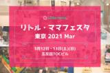 【東京】3/12~13リトル・ママフェスタ東京2021Mar