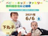 6/6 ☆下丸子☆【無料】ベビー・キッズ・ファミリー撮影会♪