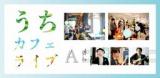 【オンラインイベント】うちカフェライブ 13th gig