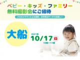 ★大船★【無料】10/17(日)☆ベビー・キッズ・ファミリー撮影会♪