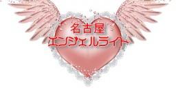 美と健康・癒しのオーケストラ エンジェルライト名古屋vol.18