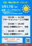 《東京・池袋開催》アンガーマネジメント 入門講座