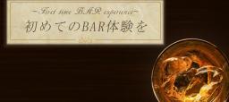 【上野】お酒を嗜むという趣味を作る ~初めてのBAR体験を~
