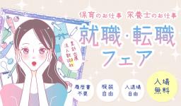 【東京】6/2(日)池袋サンシャインシティ | 保育士のお仕事