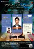 光が丘IMAブランチコンサート[解説トーク付] 特別回~IMA音楽祭スペシャル~ 角野隼斗