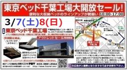 ★3/7(土)8(日)東京ベッド『柏工場大開放60%OFFセール!』
