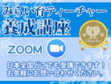 【資格取得講座@ZOOM】みらい育ティーチャー養成講座