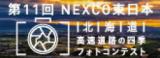 第11回NEXCO東日本 北海道 高速道路の四季フォトコンテスト