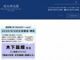 戎光祥出版株式会社