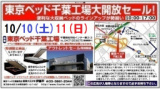 ★10/10(土)11(日)東京ベッド柏工場【特別ご招待会】