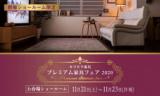 ★11/21(土)~23(火)カリモク家具・お台場ショールーム【プレミアム家具フェア】