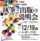 【参加費無料】久美堂共催・執筆と出版の説明会