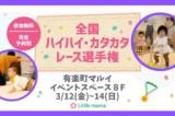 【東京】3/12~14有楽町マルイ ハイハイカタカタレース