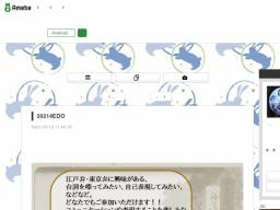 「阿佐谷EDO弁サロン」