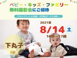 ★下丸子★【無料】8/14(土)ベビー・キッズ・ファミリー撮影会♪