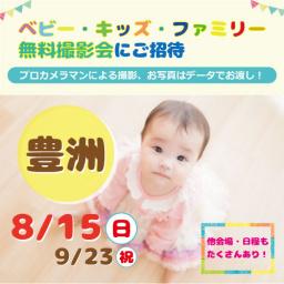 ★豊洲★【無料】8/15(日)ベビー・キッズ・ファミリー撮影会♪