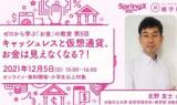 SpringX 超学校 ゼロから学ぶ「お金」の教室 キャッシュレスと仮想通貨、お金は見えなくなる?!...