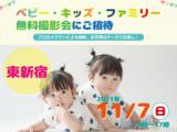 ★東新宿★【無料】11/7(日)☆ベビー・キッズ・ファミリー撮影会☆