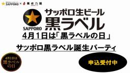【サッポロビール×養老乃瀧】 4月1日は「黒ラベルの日」!! 知って注いで味わおう!!サッポ...