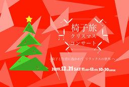 椅子旅クリスマスコンサート ~椅子と生音に抱かれてリラックスの世界へ~ [豪華クリスマスプレゼ...