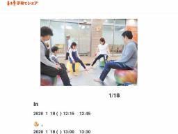 【東京・葛飾区】運動体験ブース 申し込み専用ページ★