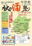 岡山小売酒販組合「秋の第1回酒祭り」→ 延期になりました